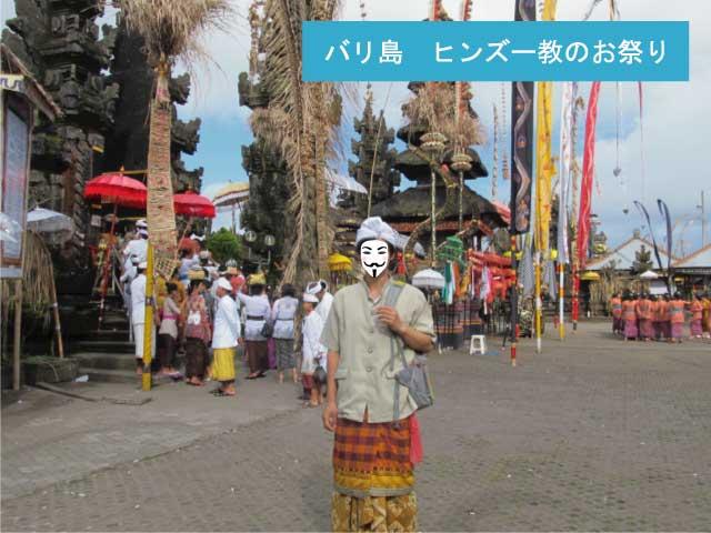 バリ島 ヒンズー教のお祭り