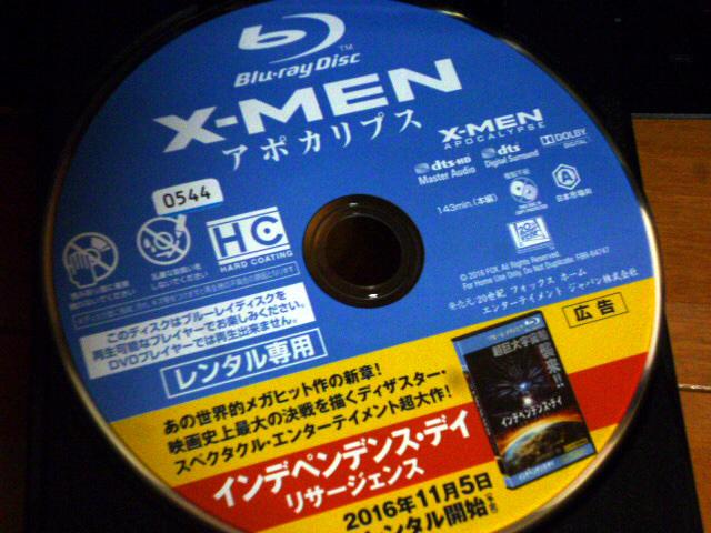 X-MEN:アポカリプス BL