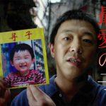中国の社会問題を映画化!『最愛の子』映画紹介&感想&ネタバレ