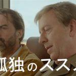 何だこの映画はーー!!びびった(^_^;『孤独のススメ』映画紹介&感想&ネタバレ