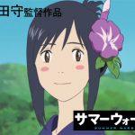 ちょーー大好きなアニメ映画です!!『サマーウォーズ』映画紹介&感想&ネタバレ