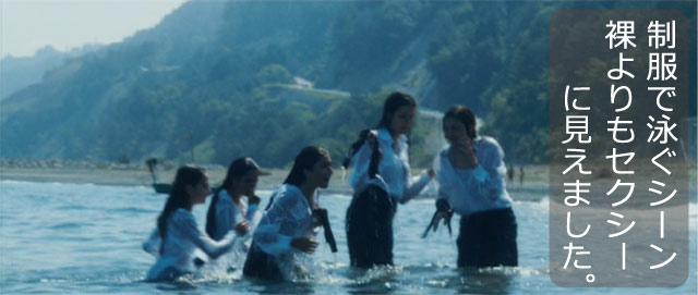 制服のまま海で泳ぐシーン
