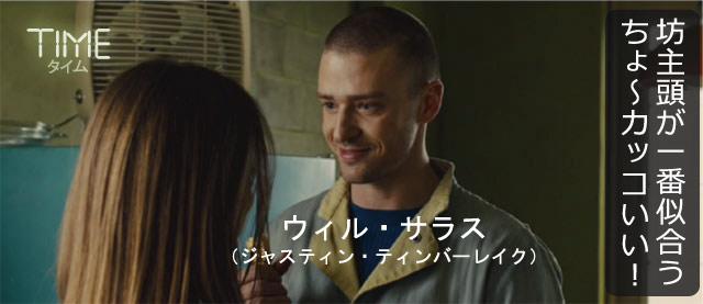 ウィル・サラス(Justin Timberlake)