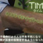 大好きなSF映画です!『TIME/タイム』感想&ネタバレ