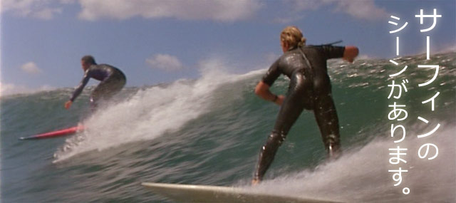 サーフィンのシーン