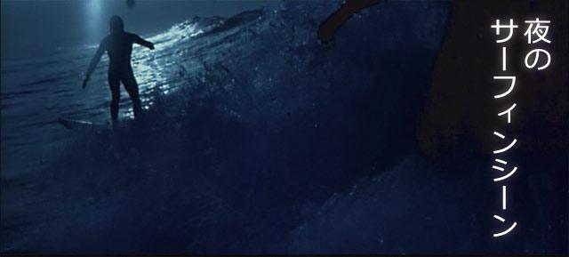 夜のサーフィンシーン1