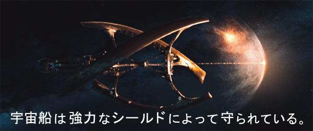 宇宙船アヴァロンがシールドを全開にしているところ