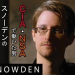 これがCIA・NSAの真実だ!『スノーデン』映画紹介&感想