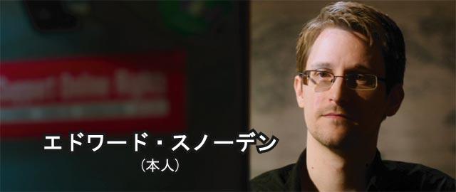 エドワード・J・スノーデン(本人)