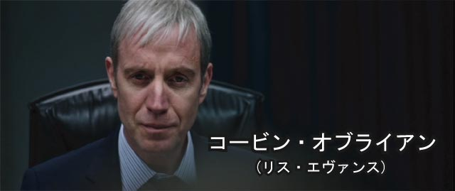 コービン・オブライアン(リス・エヴァンス)