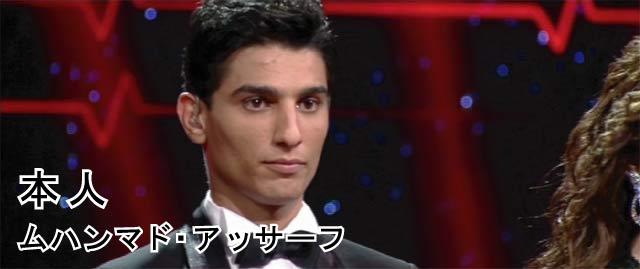 ムハンマド・アッサーフ 本人