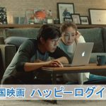 幸せな気持ちになれます☆『ハッピーログイン』感想&映画紹介
