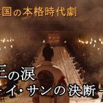 韓国映画で一番面白かった☆『王の涙 イ・サンの決断』映画紹介&感想